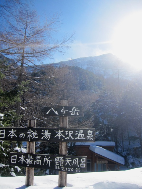 IMG_1595縮小 本沢温泉.JPG